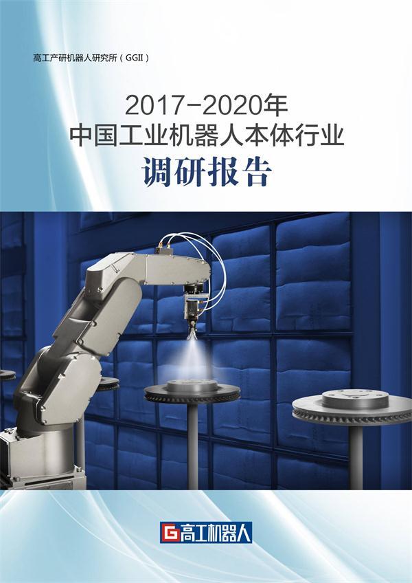 数据 报告– 机器人资讯 – 工业机器人新闻 – 服务机器人动态 – 中国机器