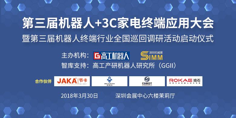 第三届机器人+3C家电终端应用大会暨第三届机器人终端行业全国巡回调研活动启动仪式