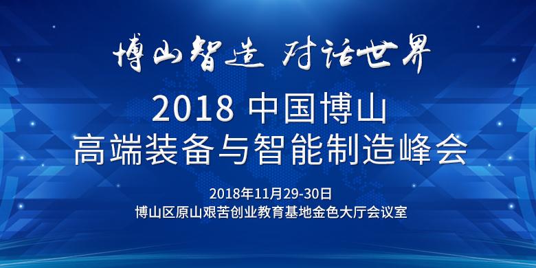 2018(正规十大赌博网站博山)高端装备与智能制造峰会