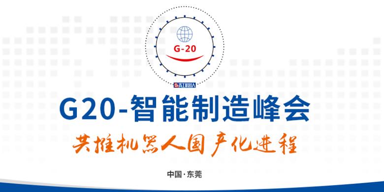 高工机器人G20-智能制造峰会